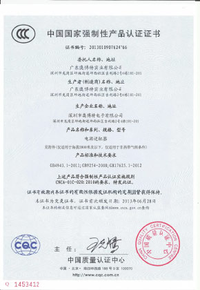China Compulsory Certification